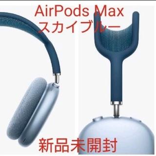アップル(Apple)の【新品未開封】 AirPods Max スカイブルー MGYL3J/A(ヘッドフォン/イヤフォン)