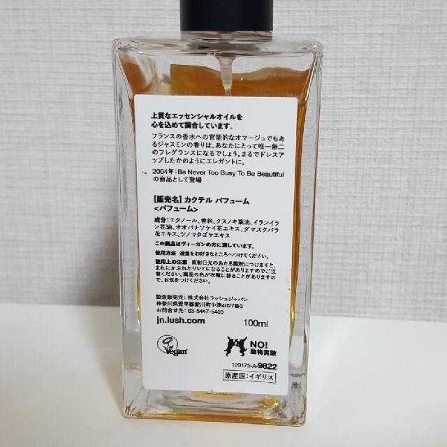 LUSH(ラッシュ)のLUSH カクテルパフューム 100ml コスメ/美容の香水(ユニセックス)の商品写真