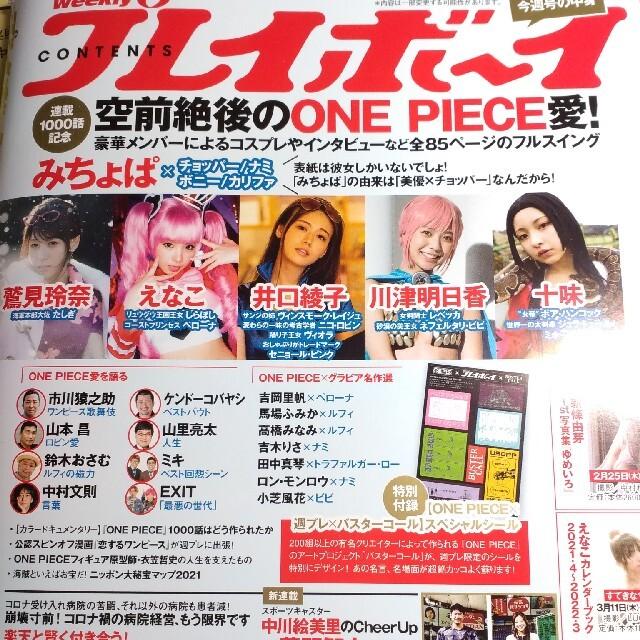 PLAYBOY(プレイボーイ)の週刊 プレイボーイ 2021年 3/8号ワンピース限定ステッカー付き えなこ エンタメ/ホビーの雑誌(その他)の商品写真