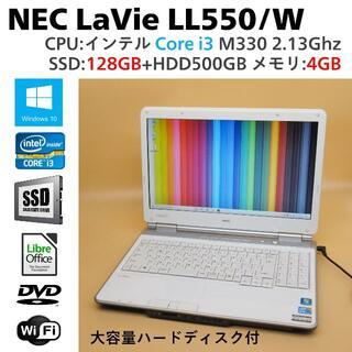 美品 NEC ノートパソコン LaVie i3 SSD 大容量 LL550/W