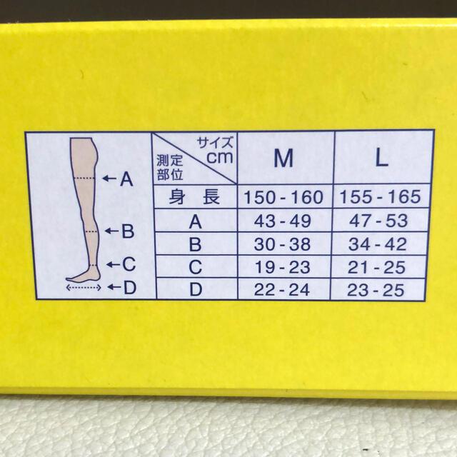 Dr.scholl(ドクターショール)の寝ながらメディキュット フルレッグ【M】 2個 黒 超高圧力 着圧ソックス レディースのレッグウェア(レギンス/スパッツ)の商品写真