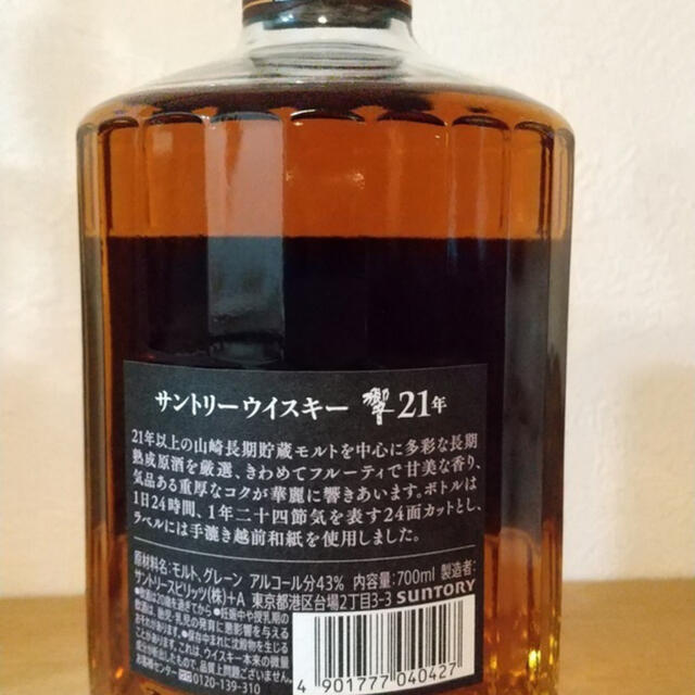 サントリー(サントリー)の響21年 食品/飲料/酒の酒(ウイスキー)の商品写真