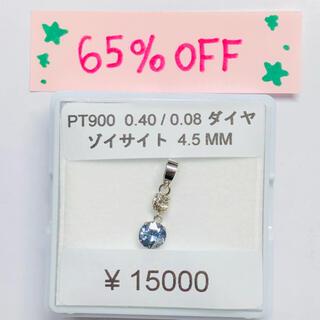 PT900 ペンダントトップ ダイヤモンド ゾイサイト AANI アニ