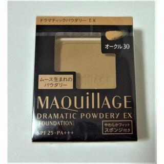 MAQuillAGE - オークル30  マキアージュドラマティックパウダリーEX