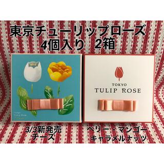 【新品・未開封】東京チューリップローズ 4個入り2箱セット(菓子/デザート)