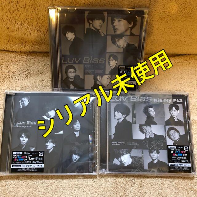 Kis-My-Ft2(キスマイフットツー)のLuv bias 3形態 キスマイ ニューシングル ラブバイアス エンタメ/ホビーのDVD/ブルーレイ(アイドル)の商品写真