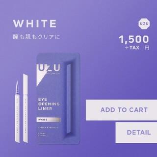 UZU アイオープニングライナー ホワイト