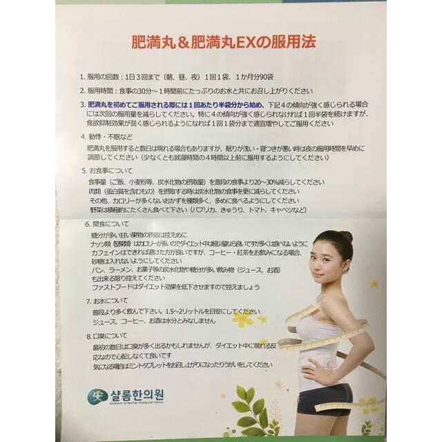 肥満丸 韓国 ダイエット 漢方 7袋 コスメ/美容のダイエット(ダイエット食品)の商品写真