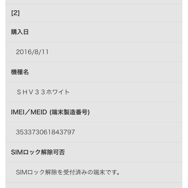 AQUOS(アクオス)のシャープAQUOS SERIE mini SHV33 au スマホ/家電/カメラのスマートフォン/携帯電話(スマートフォン本体)の商品写真