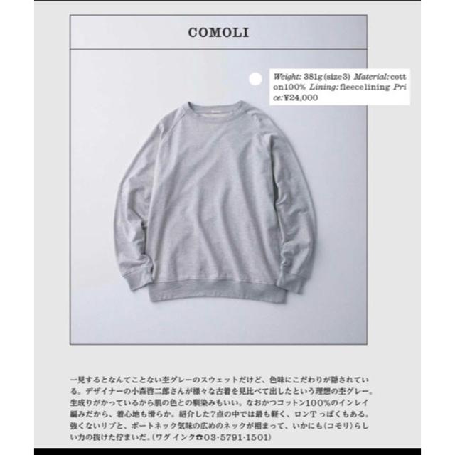 COMOLI(コモリ)の【極美品】COMOLI インレイ SWEAT スウェット 2  メンズのトップス(スウェット)の商品写真