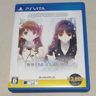 プレイステーションヴィータ(PlayStation Vita)のホワイトアルバム2 幸せの向こう側(AQUAPRICE2800) Vita(携帯用ゲームソフト)