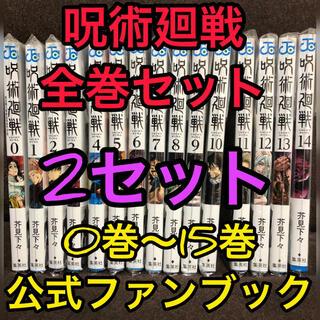 集英社 - 呪術廻戦 単行本 全巻セット 0巻~15巻 公式ファンブック付き 2セット