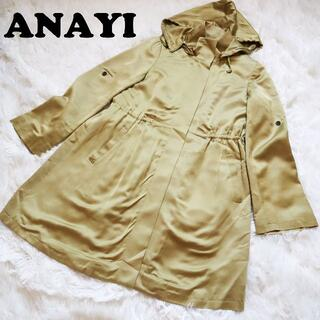 ANAYI - アナイ ANAYI ライナー付きフーテッドロングコート レーヨン素材