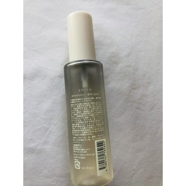 shiro(シロ)のSHIRO シロ ホワイトリリー ボディコロン 100ml コスメ/美容の香水(香水(女性用))の商品写真