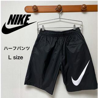 ナイキ(NIKE)のNIKE ナイキ ハーフパンツ ショートパンツ ビッグロゴ Lサイズ(ショートパンツ)