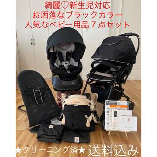 combi - 綺麗♡ベビー用品 7点セット♡オールブラックカラー♡初産でも安心♡