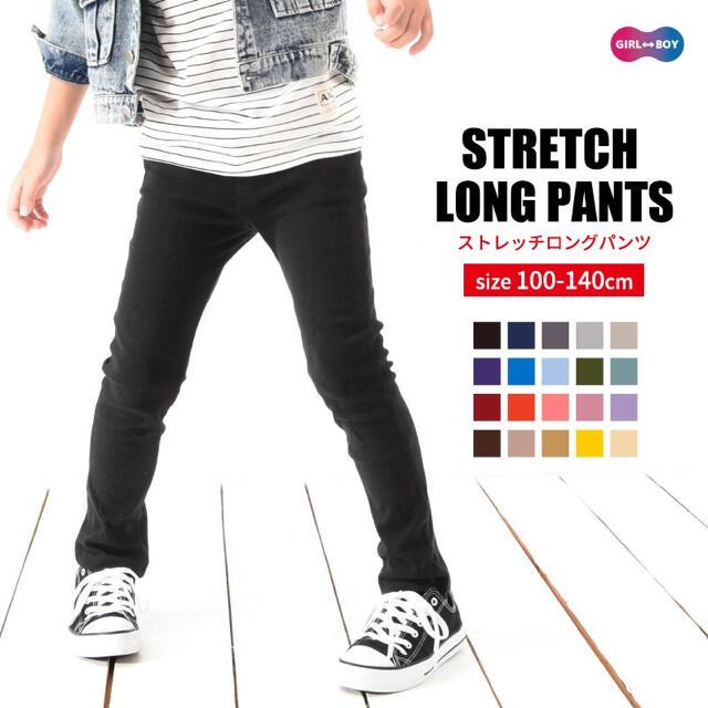 ストレッチパンツ キッズ ブラック男女兼用新品未使用120サイズ キッズ/ベビー/マタニティのキッズ服男の子用(90cm~)(パンツ/スパッツ)の商品写真
