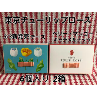 【新品・未開封】東京チューリップローズ 6個入り2箱セット(菓子/デザート)
