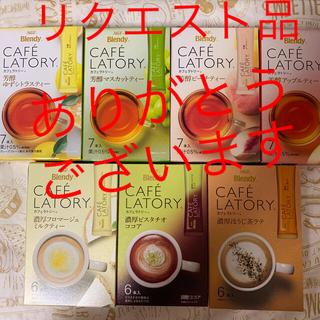 エイージーエフ(AGF)のリクエスト品 カフェラトリー 10箱 宅急便コンパクト使用(コーヒー)