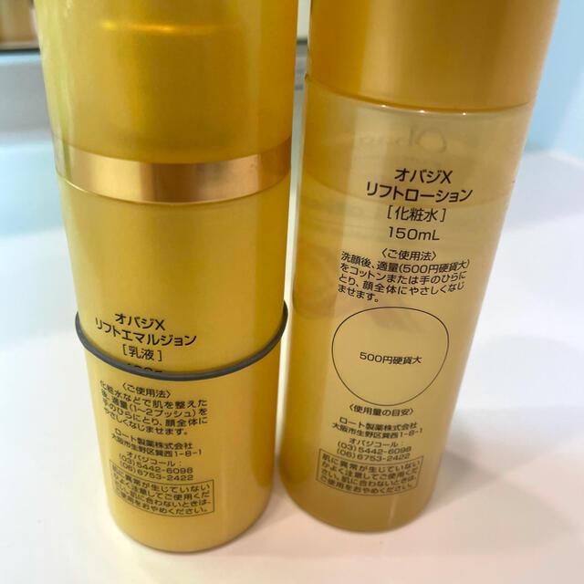Obagi(オバジ)のオバジ リフトローション&エマルジョン コスメ/美容のスキンケア/基礎化粧品(化粧水/ローション)の商品写真