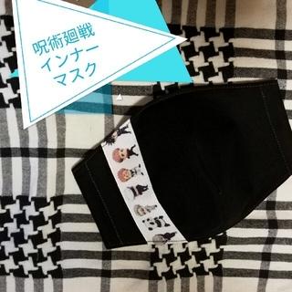 呪術廻戦マスクカバー 五条先生センター(キャラクターグッズ)