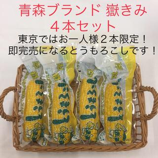 青森ブランド 嶽きみ とうもろこし 真空 4本 日本一 甘い うまい 美味しい(野菜)