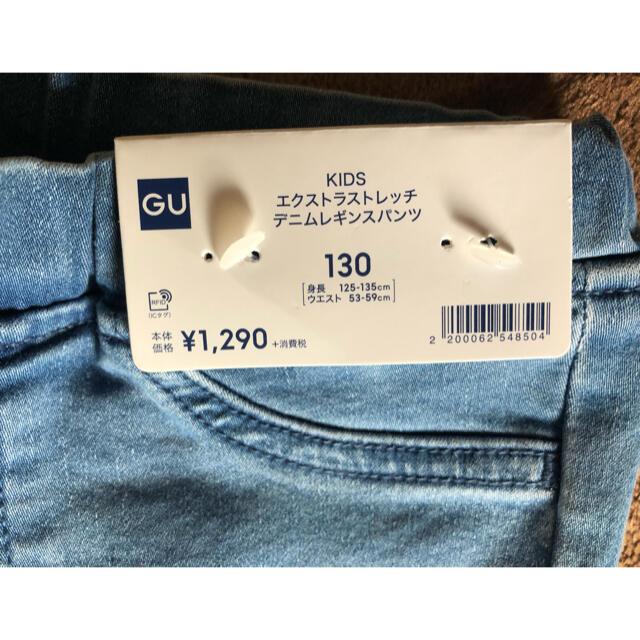GU(ジーユー)のGUキッズエクストラストレッチデニムレギンスパンツ130サイズ新品未使用 キッズ/ベビー/マタニティのキッズ服女の子用(90cm~)(パンツ/スパッツ)の商品写真