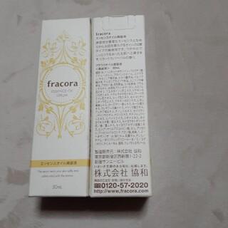 フラコラ(フラコラ)のフラコラ エッセンスオイル 30ml 2本セット 新品(オイル/美容液)