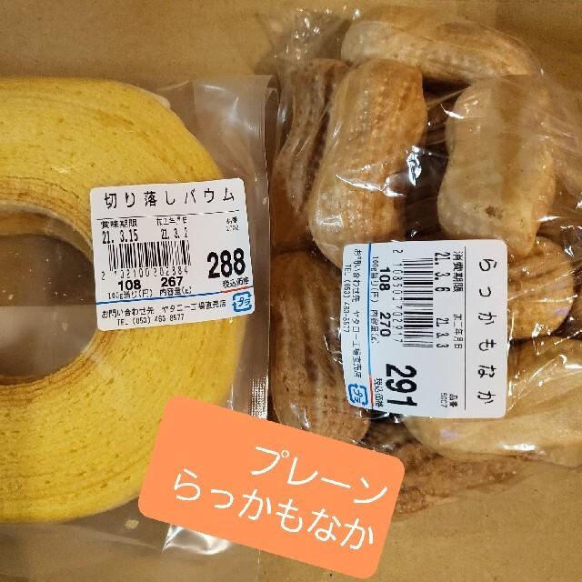 治一郎バームクーヘン、プレーン、らっかもなか 食品/飲料/酒の食品(菓子/デザート)の商品写真
