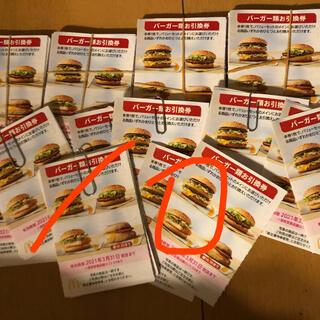 マクドナルド バーガー券 10枚