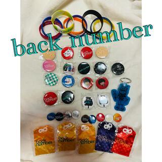BACK NUMBER - back number▸︎▹︎グッズまとめ売り