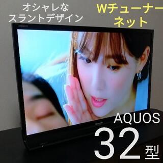 AQUOS - 【すぐ視聴セット/ネット、裏録対応】SHARP 32型液晶テレビ