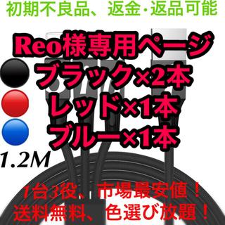 アイフォーン(iPhone)のiPhoneケーブル、3in1 USBケーブル1.2M 色選び放題(ブラック)(バッテリー/充電器)