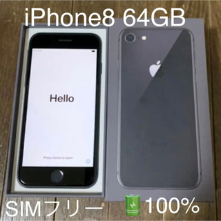 iPhone - 美品 iPhone 8 ブラック 64 GB SIMフリー