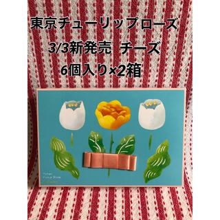 【新品・未開封】東京チューリップローズ チーズ 6個入り 3/3新発売(菓子/デザート)