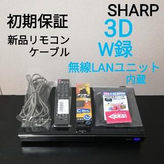AQUOS - 【初期保証/すぐ録画セット】SHARP ブルーレイレコーダー☆3D/W録