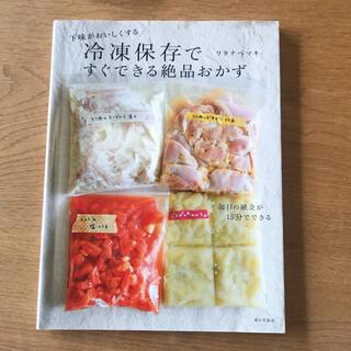 シュフトセイカツシャ(主婦と生活社)のワタナベマキ 冷凍保存ですぐできる絶品おかず(料理/グルメ)