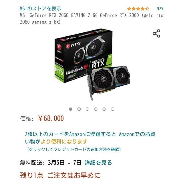 ✨新品✨MSI GeForce RTX 2060 GAMING Z 6G スマホ/家電/カメラのPC/タブレット(PCパーツ)の商品写真