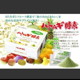 太陽食品 はとむぎ ハトムギ 酵素 60包×2箱