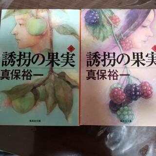 誘拐の果実 上下セット(文学/小説)