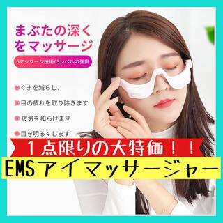 【一点限り】EMS目元美顔器 アイマッサージャー