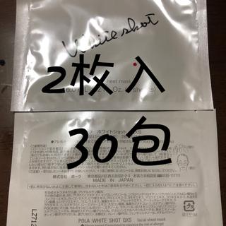 ポーラ(POLA)のOLAホワイトショット QXS(パック) 2枚入り(6.0mL)×15包(パック/フェイスマスク)