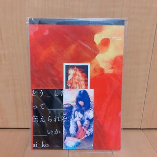 aiko【楽天ブックス限定先着特典】 オリジナルノートとステッカー