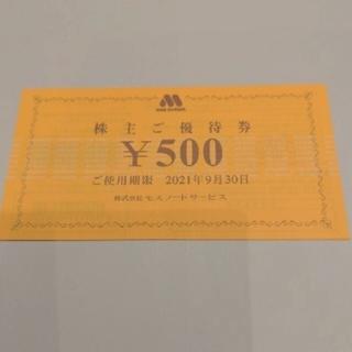 モスバーガー(モスバーガー)のモスバーガー株主優待券3500円分(フード/ドリンク券)