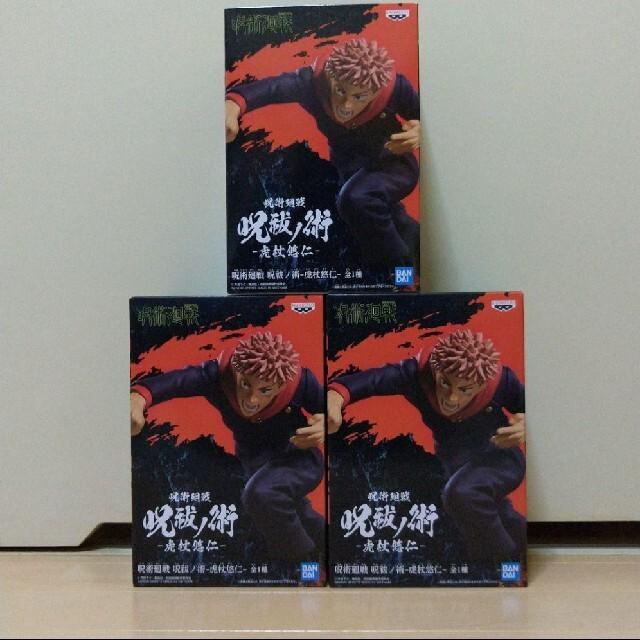 BANPRESTO(バンプレスト)の呪術廻戦 呪祓ノ術-虎杖悠仁- エンタメ/ホビーのフィギュア(アニメ/ゲーム)の商品写真