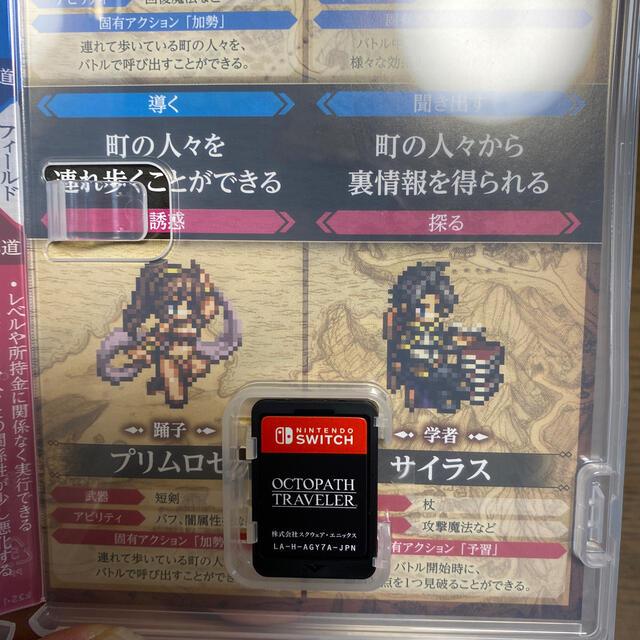 Nintendo Switch(ニンテンドースイッチ)のOCTOPATH TRAVELER(オクトパストラベラー) Switch エンタメ/ホビーのゲームソフト/ゲーム機本体(家庭用ゲームソフト)の商品写真