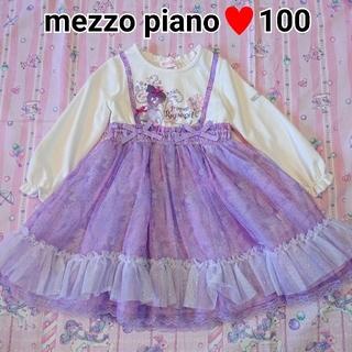 mezzo piano - メゾピアノ♡ラプンツェルコラボワンピース 100cm