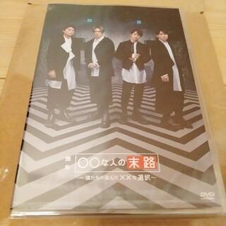 Kis-My-Ft2 - 舞台「○○な人の末路」 DVD 新品未開封