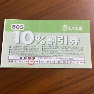スカイラーク(すかいらーく)のしゃぶ葉10%割引き券(レストラン/食事券)