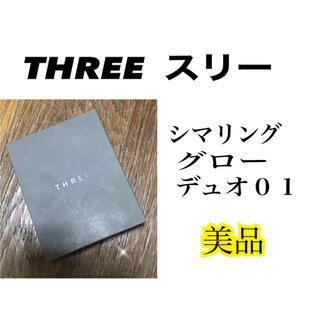 【美品】THREE シマリング グロー デュオ01